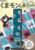 くまモンの扇子BOOK ([バラエティ])