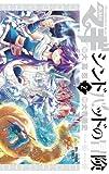 コミックス第2巻