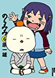 のらみみ 6 (6) (IKKI COMICS)