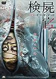 検屍官 アイ・オブ・ザ・デッド [DVD]