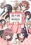 桜の園 / 嶽本 野ばら のシリーズ情報を見る