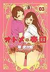 オトメの帝国 3 (ヤングジャンプコミックス BJ)