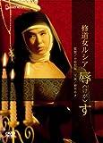 修道女ルシア 辱す [DVD]