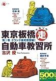 東京板橋マル走自動車教習所 / 古沢 優 のシリーズ情報を見る