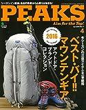PEAKS(ピークス) 2016年 04 月号