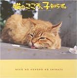 猫のこころ、子知らず。―新感覚コミュニケーション・ツール