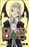 B壱 4 (ガンガンコミックス)