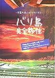 楽園の達人がガイドするバリ島完全移住 (ミスター・パートナー's BOOK)