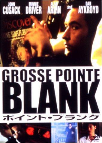 ポイント・ブランク [DVD]