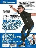 完全決定版DVDブック デューク更家の美しくやせるウォーキングダイエット (光文社DVDブック)