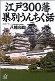 江戸300藩 県別うんちく話 (講談社プラスアルファ文庫)