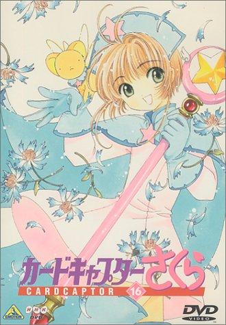 カードキャプターさくら Vol.16