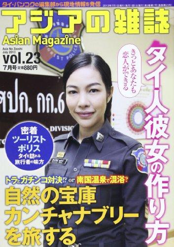 アジアの雑誌 7月号