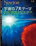 (#^.^#)ニュートン別冊「宇宙の7大テーマ」