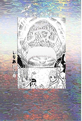 そして、カナタへ。<黒き川> (ビームコミックス)