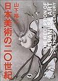 日本美術の20世紀