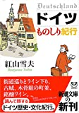 ドイツものしり紀行 (新潮文庫)