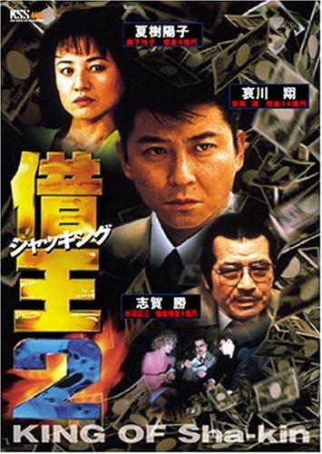 借王-シャッキング- 2 [DVD]