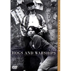 豚と軍艦 [DVD]