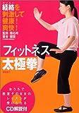 フィットネス太極拳—経絡を刺激して健康!爽快!