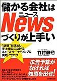 """儲かる会社はNewsづくりが上手い—""""話題""""を演出し、売上増につなげるニュース・マーケティングの実践ノウハウ"""