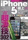 iPhone 5極上テクニックガイド―月額料金のモトをとるスゴい使い方302 (英和MOOK らくらく講座 140)