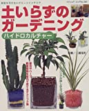 土いらずのガーデニング—ハイドロカルチャー (ブティック・ムック (No.288))