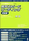 英文スピードリーディング―20日間集中ジム (初級編)