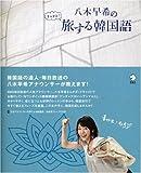 八木早希のチョアヨ!旅する韓国語