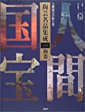 人間国宝の技と美 陶芸名品集成〈第1巻〉陶器