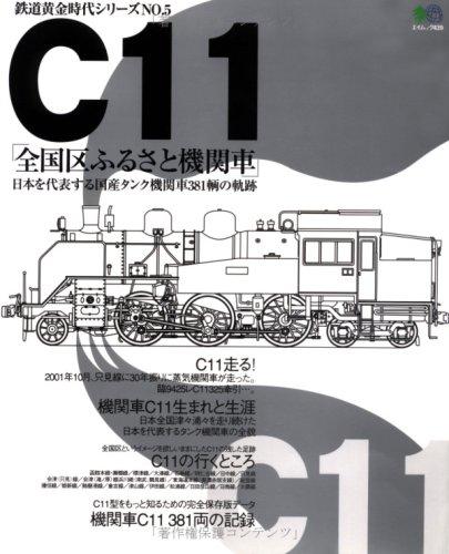C11「全国区ふるさと機関車」―日本を代表する国産タンク機関車381輌の軌跡 (エイムック―鉄道黄金時代シリーズ (439))