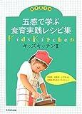 五感で学ぶ食育実践レシピ集—キッズ・キッチン〈2〉