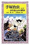 手塚治虫―未来からの使者 (フォア文庫)