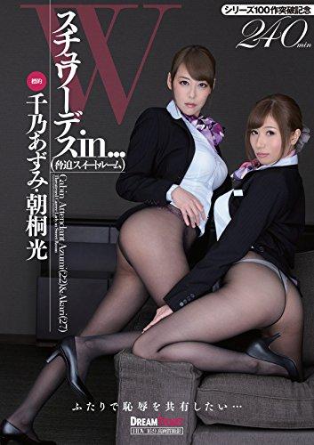 Wスチュワーデスin...(脅迫スイートルーム) Cabin Attendant Azumi(22)&Akari(27) 標的 千乃あずみ、朝桐光 [DVD]
