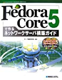 Fedora Core 5で作るネットワークサーバ構築ガイド (Network Server Construction Guide Series )