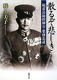 散るぞ悲しき―硫黄島総指揮官・栗林忠道 (新潮文庫)