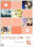 ハチミツとクローバー 第3巻 [DVD]