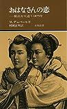おはなさんの恋 -横浜弁天通り1875年