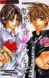恋色旋律・ダブル王子 (フラワーコミックス)