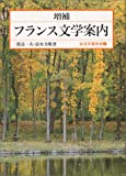 img - for Furansu Bungaku Annai book / textbook / text book