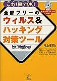 全部フリーのウィルス&ハッキング対策ツールfor Windows―これ1冊でOK!