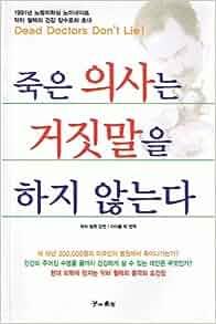 Dead doctors don t lie book pdf