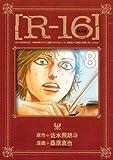 新装版[R-16](8) (ヤンマガKCスペシャル)