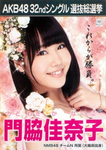 AKB48 公式生写真 32ndシングル 選抜総選挙 さよならクロール 劇場盤 【門脇佳奈子】