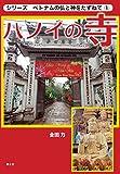 ハノイの寺 (ベトナムの仏と神をたずねて)