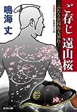 ご存じ遠山桜―ふたり金四郎大暴れ! (光文社時代小説家文庫)