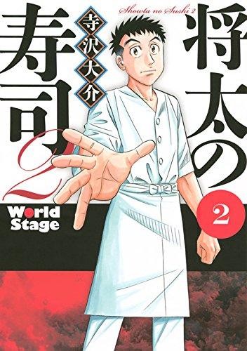 将太の寿司2 World Stage(2) (イブニングKC)