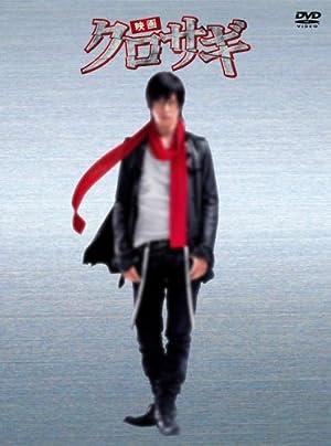映画 クロサギ 「毎度あり」エディション (オリジナルチョークバック付き) [DVD]