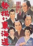 勢揃い東海道 [DVD]