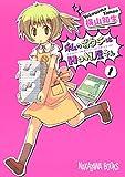 私のおウチはHON屋さん 1巻 (デジタル版ガンガンコミックスJOKER)